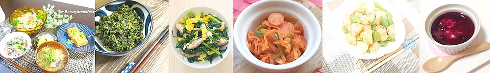 栄養士の健康応援レシピ