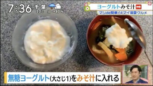 味噌汁とヨーグルト