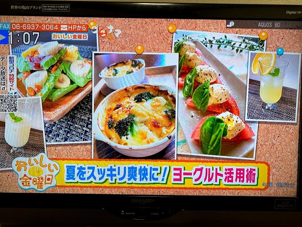 NHKごごナマ